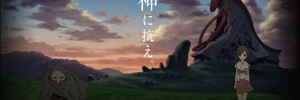 Review Animé : Shinsekai Yori